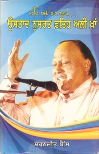 Naiyo Labne Lal Gwache, Ustad Nusrat Fateh Ali Khan
